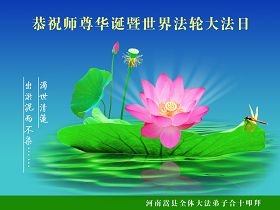 贺卡集锦:同庆5.13 贺李洪志大师华诞