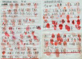河北唐海县五百六十二位村民按手印,联名要求公安机关释放郑祥星