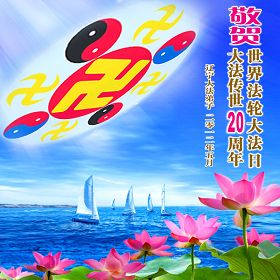 贺卡集锦:恭贺李洪志大师华诞  同庆法轮大法日