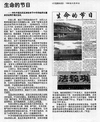 《中国青年报》1998年8月28日关于沈阳亚洲体育节开幕式的报道及图片