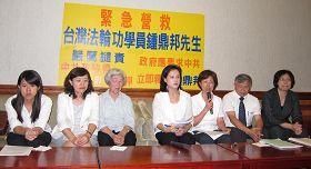 '六月二十二日上午,钟鼎邦家属(左一女儿、二太太、三母亲)在立委郑丽君(中)、尤美女(右三)、台湾法轮<span class='voca' kid='53'>大法</span>学会理事长张清溪(右二)及台湾法轮功人权律师团发言人朱婉琪(右一)陪同下在立法院召开记者会,呼吁台湾政府出面紧急营救被中共非法抓捕的钟鼎邦。'