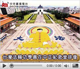 台湾法轮功学员在中正纪念堂排像