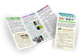 """(2012年07月15日) 三折真相传单:明辨正与邪 拒绝""""承诺卡"""""""