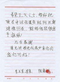 李兰奎母亲的委托信