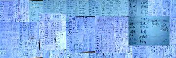 '唐山、秦皇岛两个县八个乡镇一千二百零一名民众联名呼吁无条件释放大法学员郑祥星'