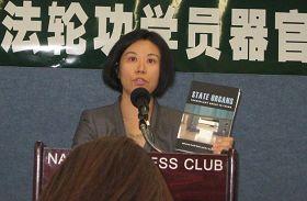 """'""""反强摘器官医生协会""""代表方晶女士展示刚出版的新书《国有器官》'"""