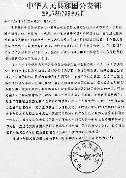 中国公安部的感谢信