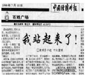 《中国经济时报》的报导