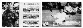 图五:《羊城晚报》1998年11月10日文章《老少皆炼法轮功》