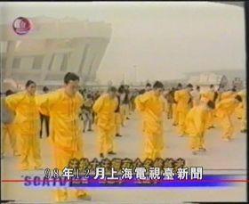 图一:中国上海电视台1998年11月24日报道法轮功