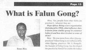 图四:希望非洲报:什么是法轮功?