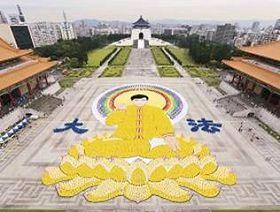 图七:二零一二年四月二十九日,七千四百名法轮功学员在台北自由广场,排出李洪志先生法像,宏伟壮观。(明慧网资料)