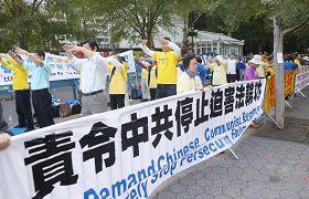 '在联合国大会期间,法轮功学员在纽约联合国总部对面的广场集会,揭露迫害,呼吁制止迫害。'