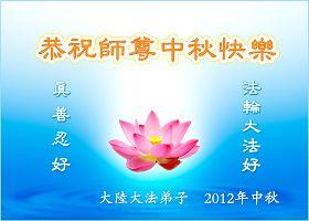 2012中秋佳节法轮功学员感念师恩贺卡集锦