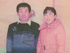 王焕忠和李丽夫妇