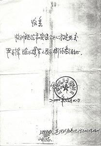 二零零一年九月到北京告状被方建才抢走八千三百元的收据