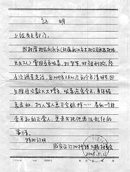 咸宁市咸安区大桥村村委会的证明