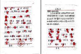 三百多户村民联名按手印、加盖公章要求释放法轮功学员王晓东