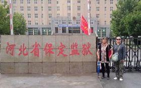 康素萍女士与郑祥星妻子在保定监狱门口合影