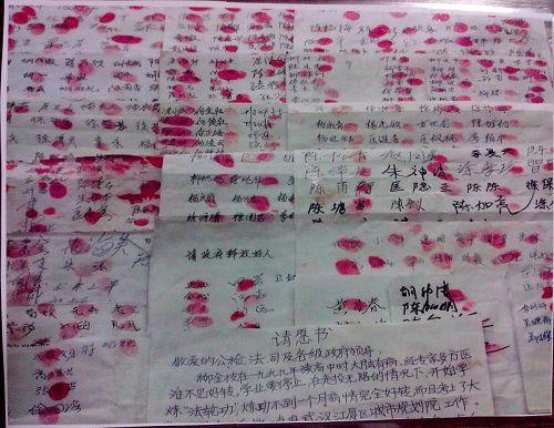 为柳金枝请愿的江夏区九百世人的签名、手印