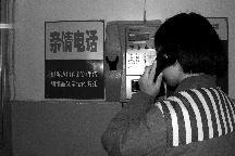 电话室打亲情电话实图