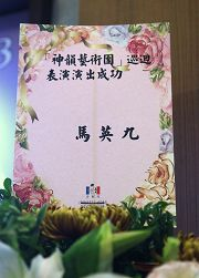 台湾总统马英九给神韵晚会送来花圈。