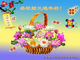 世界各地法轮功学员恭祝李洪志师父过年好!