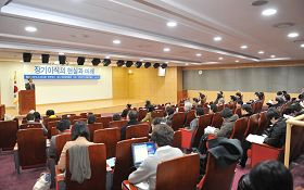 各界专家在韩国国会召开研讨会,探讨制止中共活摘器官的方案