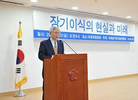 韩国国家器官移植伦理协会会长李承远在研讨会上发表演讲
