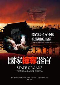 '《国家掠夺器官》汇集多国医学专家、伦理学教授和国会议员等提供的大量事实、统计数据、证人证词及相关分析,揭示在中国发生的活摘器官的非法行为'