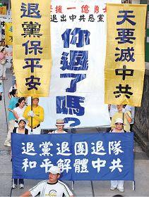 中共灭亡在即 政法系统人员纷纷退党自救