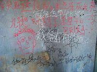 写在墙壁上的思念