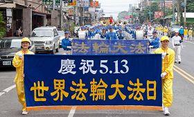 '台湾屏东大法弟子游行庆祝世界法轮大法日,活动吸引了众多民众放慢脚步,停下来了解真相,纯朴善良的乡民更夹道欢迎。'