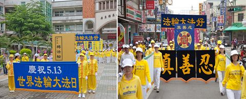 '台湾屏东大法弟子游行庆祝世界法轮大法日'