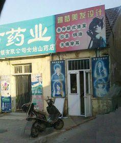 杨乃健舅妈家理发店。五月二日,一帮警察从这儿闯入杨乃健家绑架了十几亲友、客人。