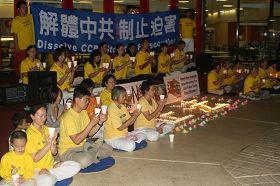 图1:纪念法轮功反迫害十四周年,亚特兰大学员举办烛光夜悼。