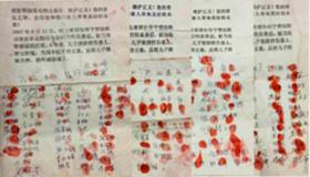 大陆224名民众按手印声援李志勤的儿子控告恶人、替父伸冤