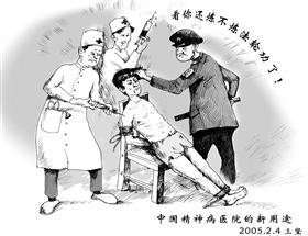中共利用精神病院迫害法轮功学员