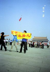 法轮功学员在天安门广场展示横幅和平请愿