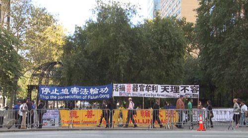 图1:纽约法轮功学员在联合国高峰会议期间,在联合国大厦外请愿,揭露中共对中国法轮功学员的残酷迫害,并呼吁制止迫害。