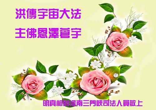 海内外大法弟子和民众通过明慧网向法轮功创始人李洪志大师恭贺中秋佳节