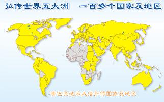 法轮大法已弘传世界一百多个国家及地区,获得各类褒奖一千八百多项。