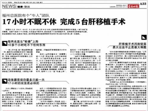 2014-11-11-minghui-fuzhou-organ-harvesting--ss.jpg
