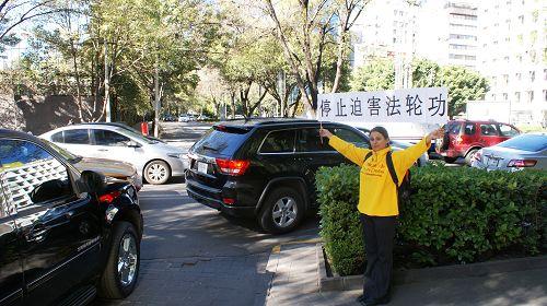 图1-3:墨西哥法轮功学员在张德江入住的酒店外抗议,要求停止迫害法轮功。