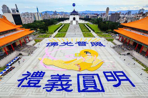 十一月的感恩 - 法轮功在台湾