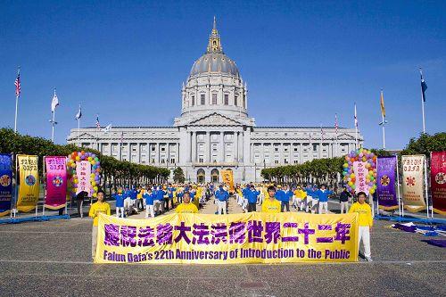 法轮功学员在市政厅广场炼功