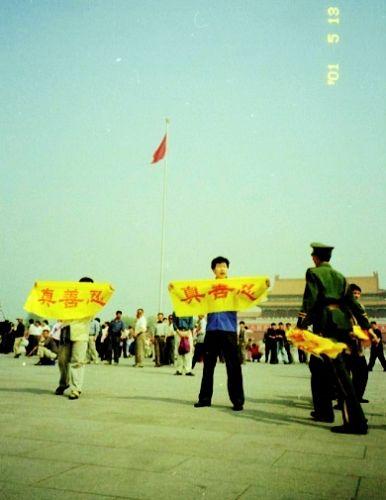 图2:法轮功学员2001年5月13日在天安门广场展示真、善、忍橫幅和平请愿
