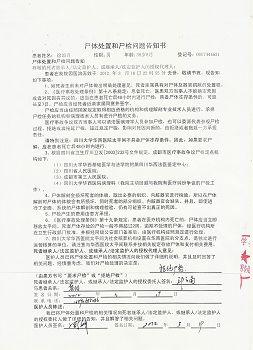 乐山五马坪监狱擅自签字拒绝尸检