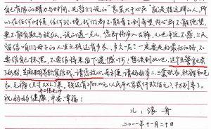 徐浪舟狱中写给母亲的家书