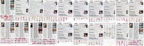 六月590名张家口人签名谴责中共活摘器官的暴行